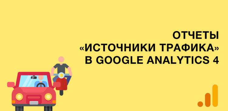 """Отчеты """"Источники трафика"""" в Google Analytics 4"""