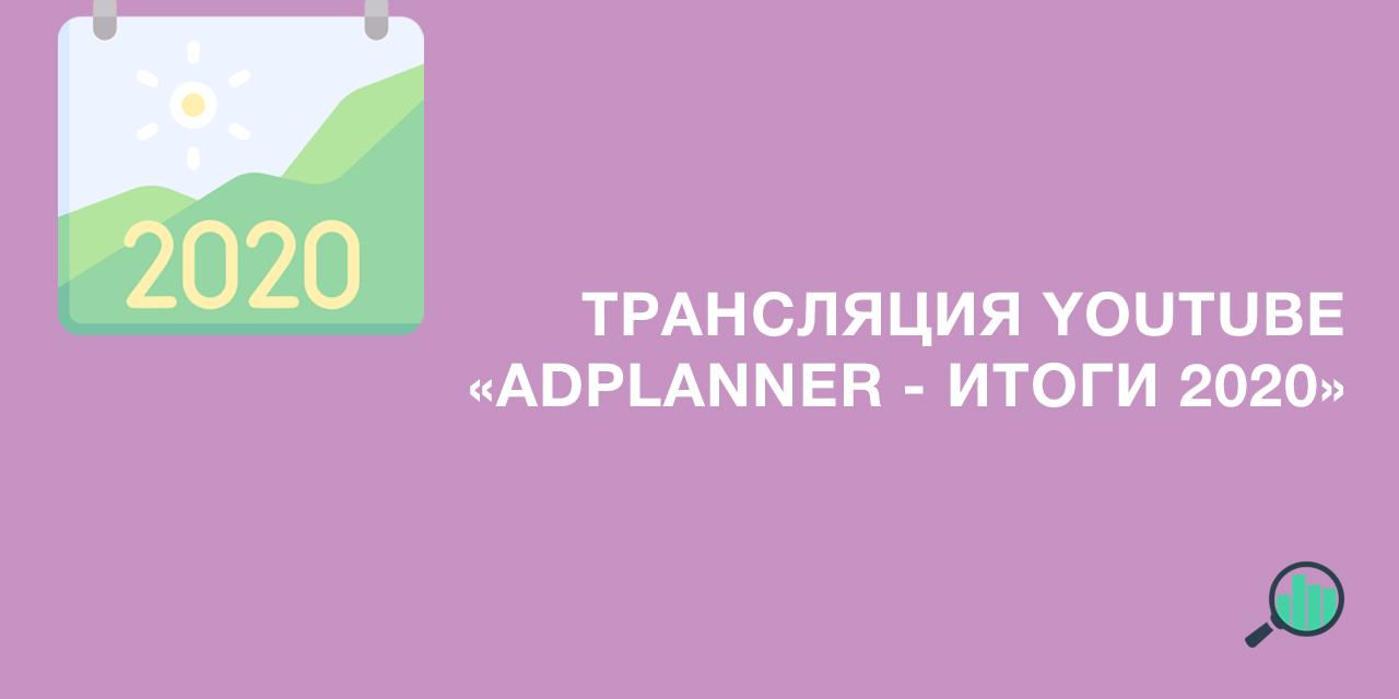 AdPlanner.io - Итоги 2020 года