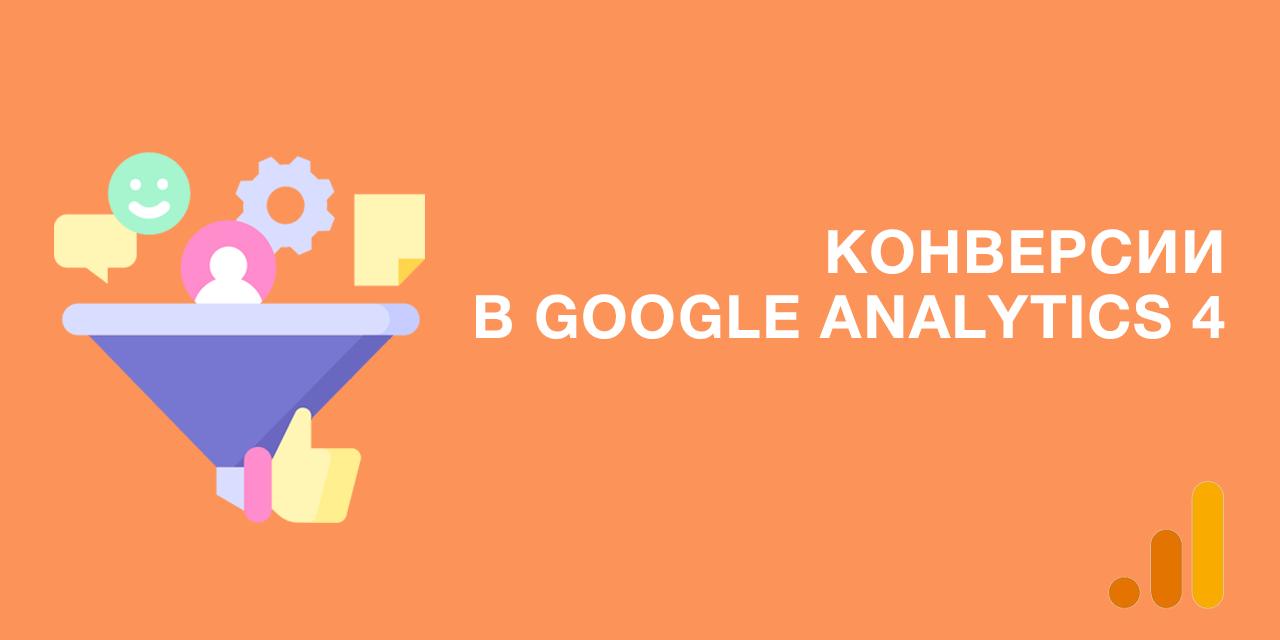 Конверсии в Google Analytics 4