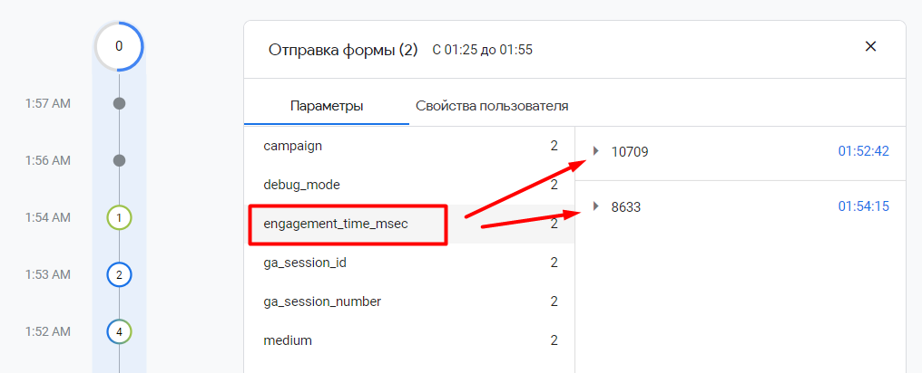 DebugView в Google Analytics 4
