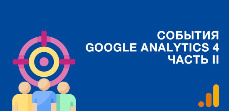 События в Google Analytics 4