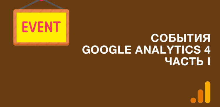 События в Google Analytics 4