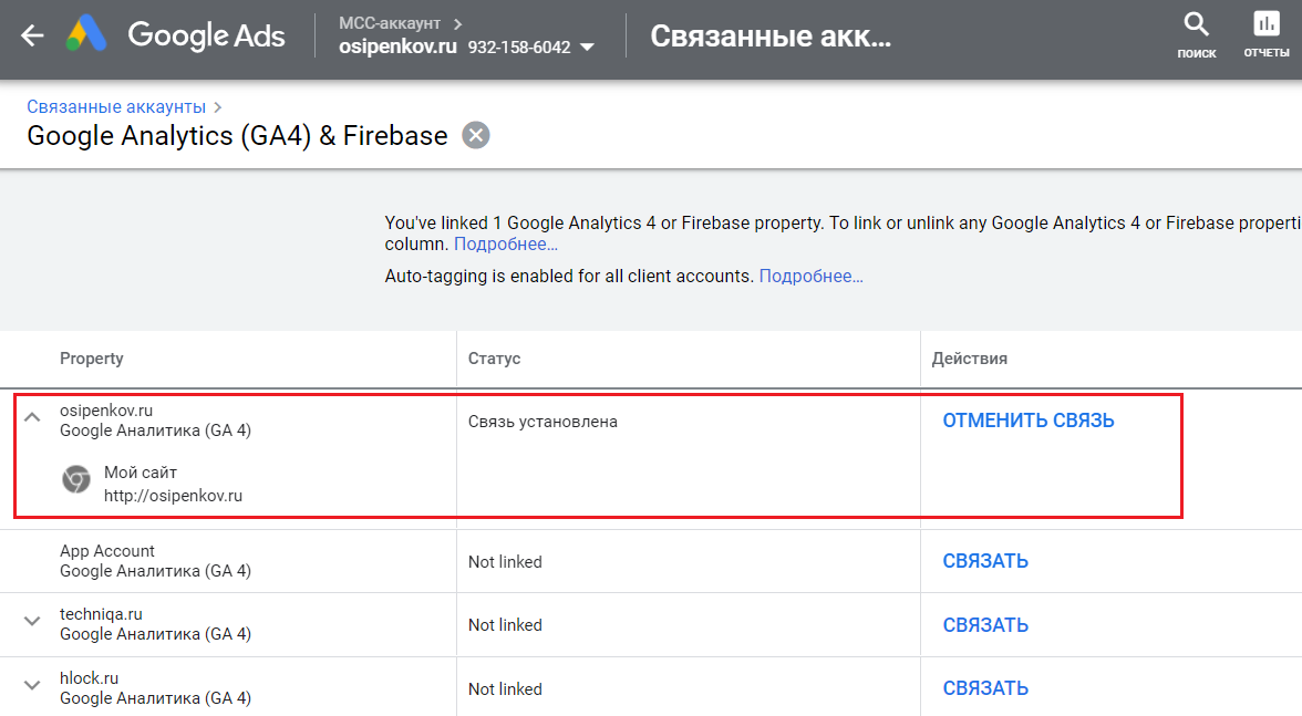 Связь Google Analytics 4 с Google Рекламой