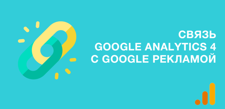 Связь Google Analytics 4 с Google Рекламой