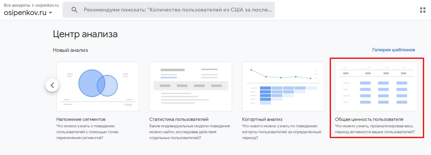 Отчеты Источники трафика в Google Analytics 4