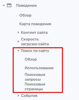 Поиск по сайту в Google Analytics 4