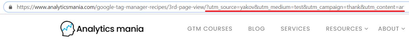 Перенос параметров UTM с одной страницы на другую