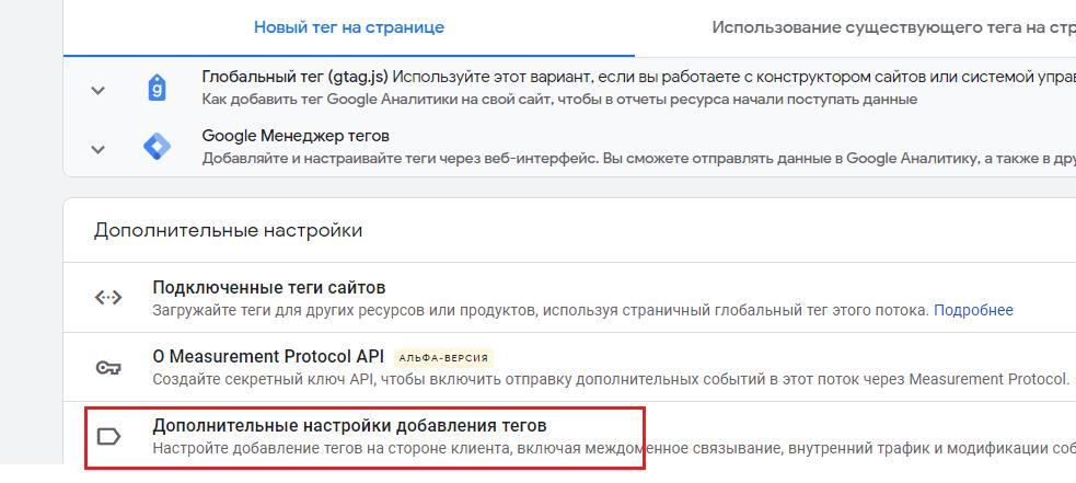 Фильтры Google Analytics 4 (GA4)