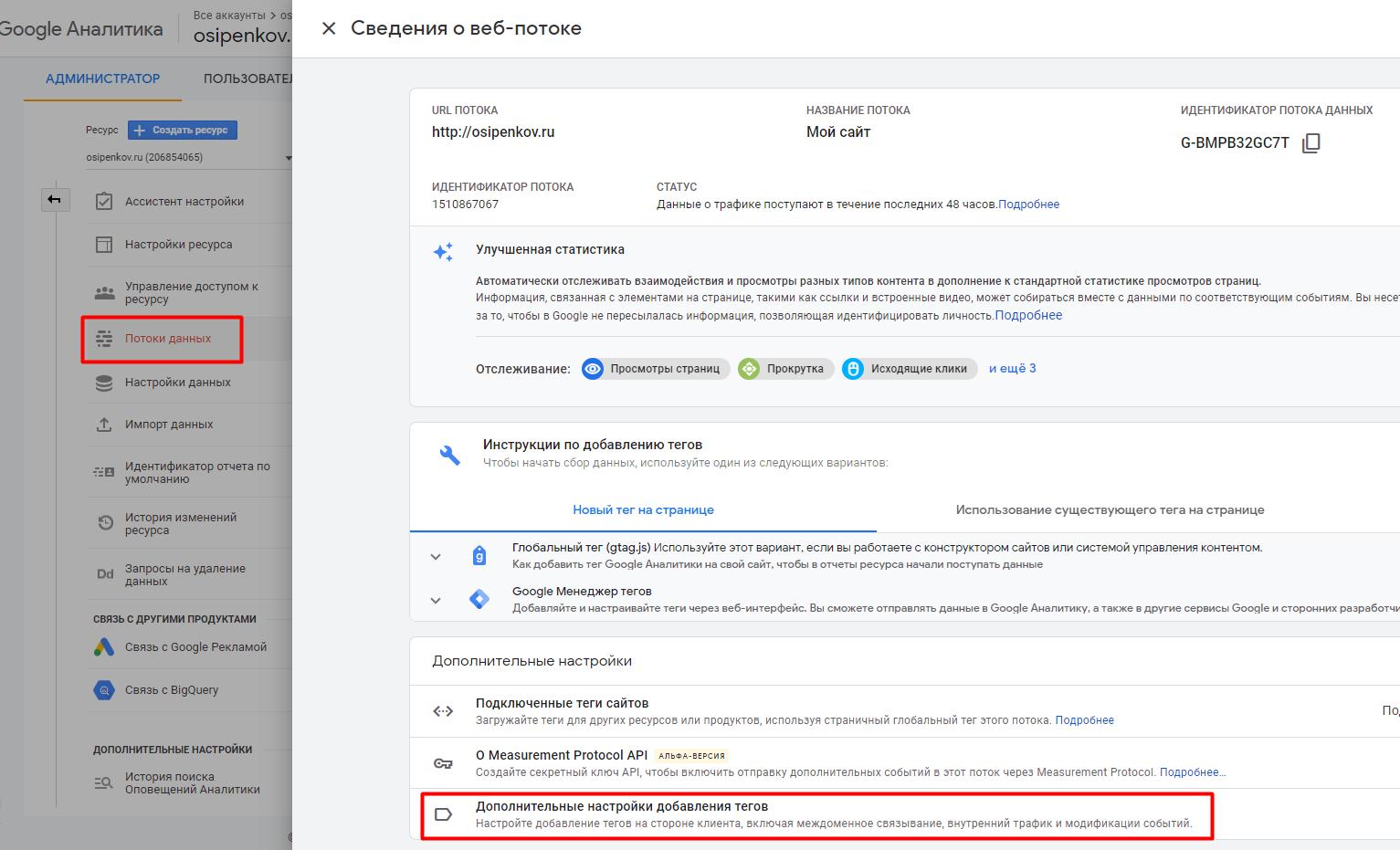 Список нежелательных переходов в Google Analytics 4