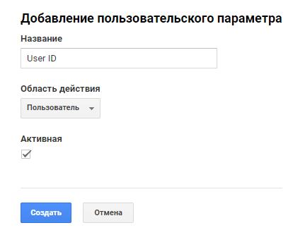 Настройка User ID для сайтов на WordPress