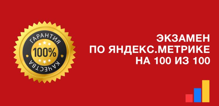 Экзамен по Яндекс.Метрике на 100 из 100