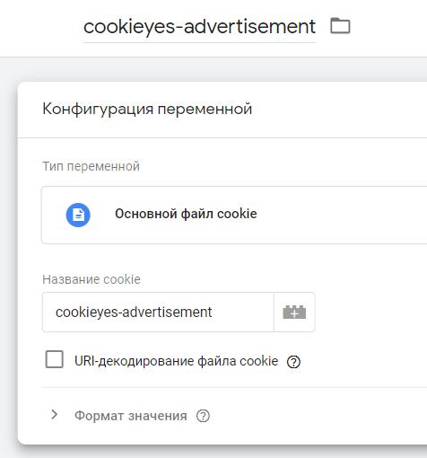 Включение и отключение функций для рекламодателей и персонализации рекламы