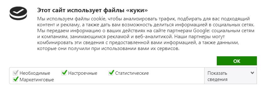 Режим согласия Google и Cookiebot