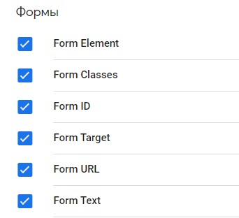 9 способов отслеживания отправки форм с помощью GTM