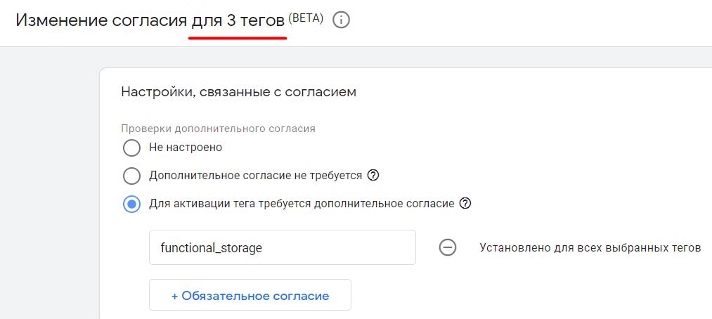 Новые настройки режима согласия в Google Tag Manager