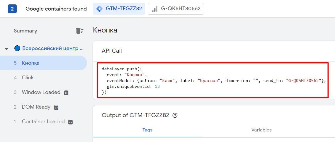 Конвертер событий из UA в GA4 с помощью шаблона GTM