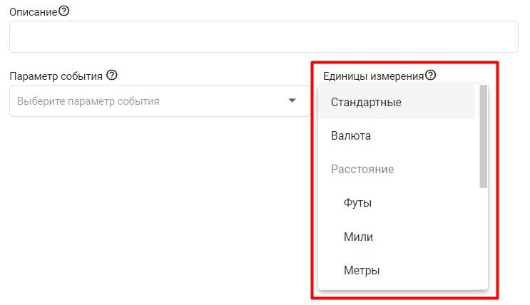 Специальные параметры и показатели в Google Analytics 4