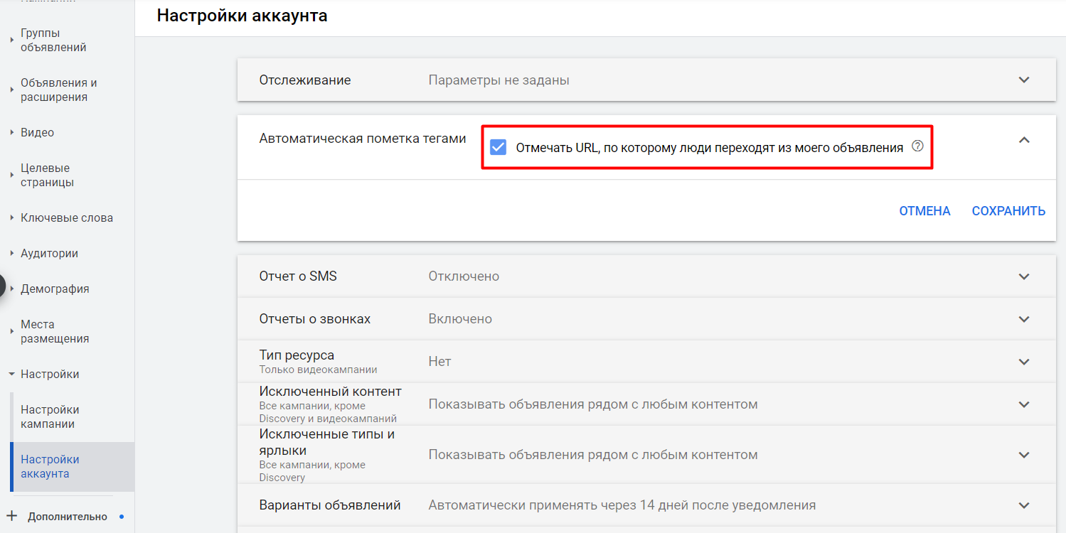 Отслеживание параметров yclid/gclid с помощью Google Tag Manager