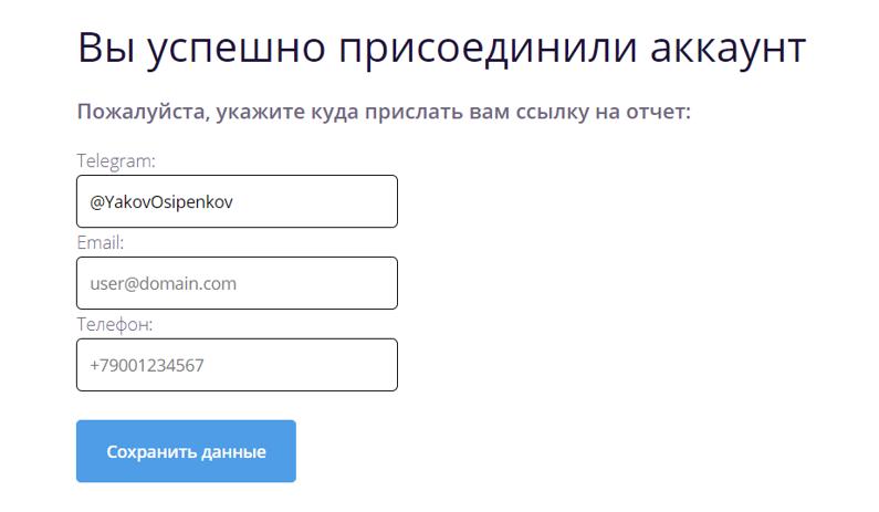 Коннектор Яндекс.Директа в Google Data Studio