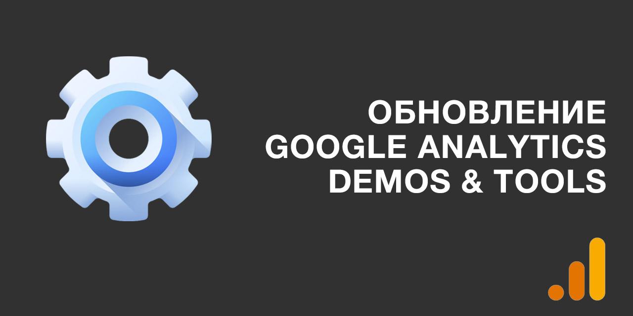 Обновленный Google Analytics Demos & Tools (UA & GA4)