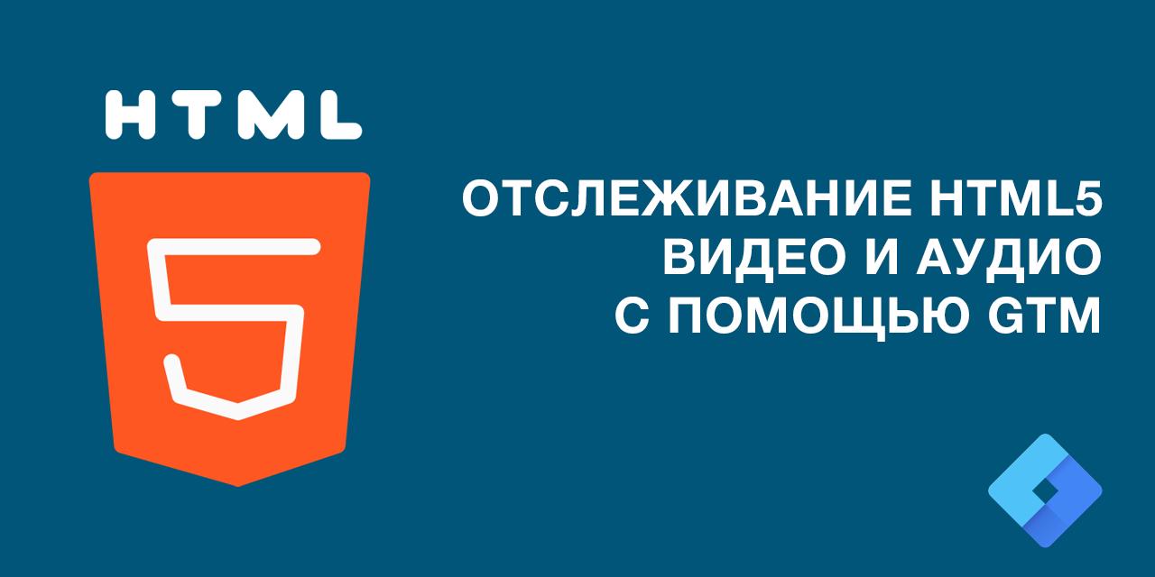 Отслеживание HTML5 видео и аудио с помощью GTM